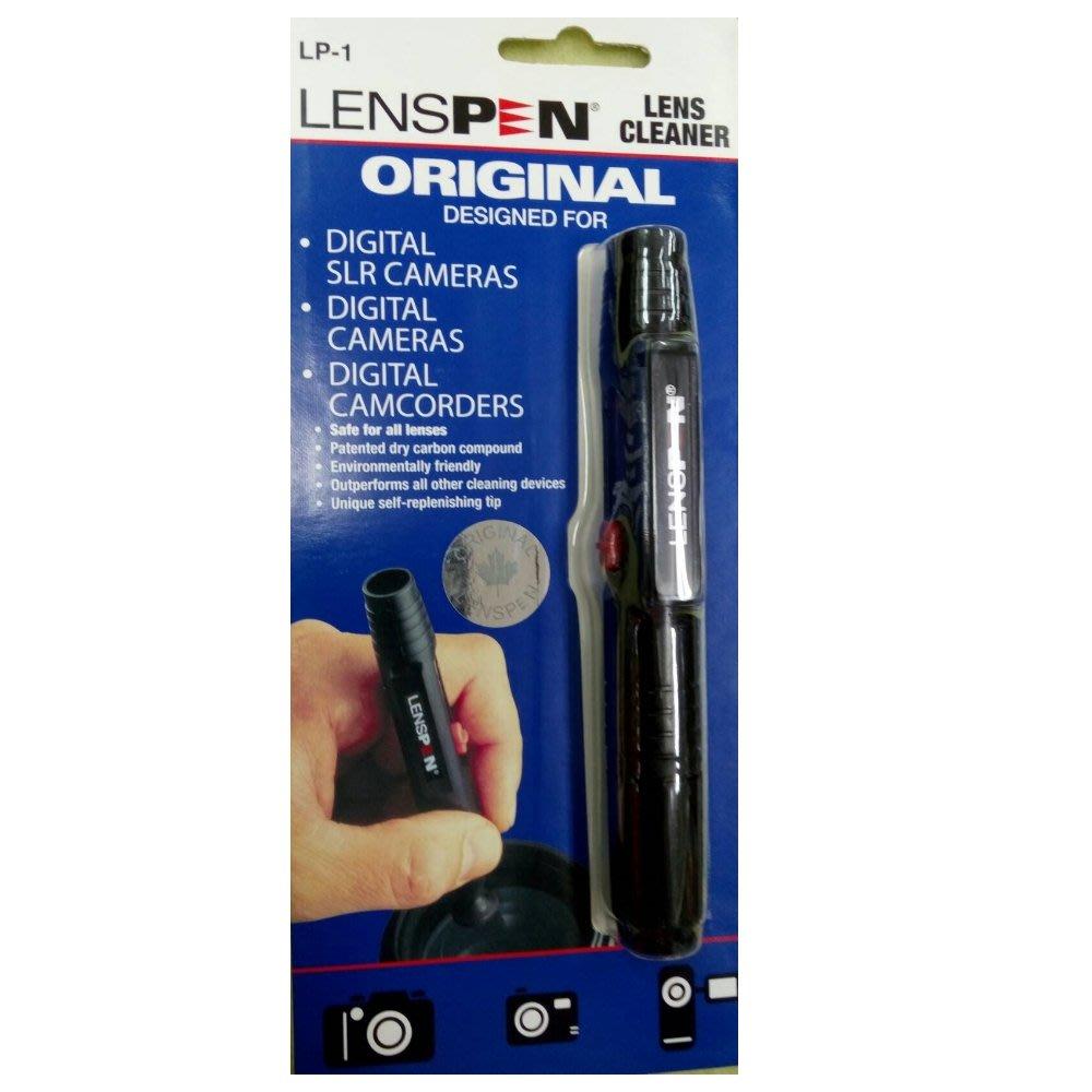 【富豪相機】Lenspen LP1 神奇鏡頭拭鏡筆~相機保養必備~