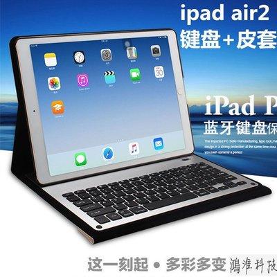 新款ipad pro 9.7寸藍牙鍵盤保護套超薄ipad air2藍牙鋁合金屬鍵盤皮套方便實用 超薄設計質感一流