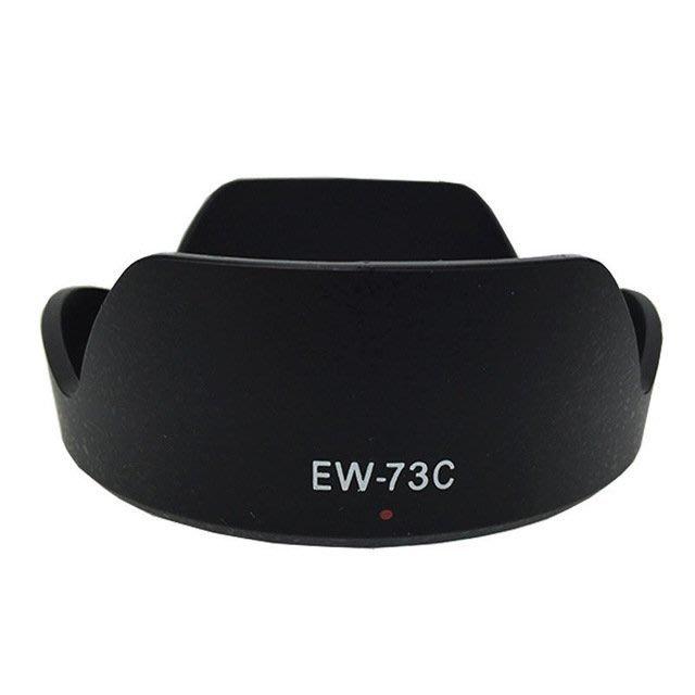黑熊館 CANON EW-73C 相容 遮光罩 LH-73C EF-S 10-18mm F