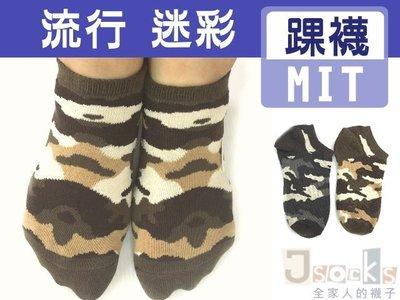 G-27 迷彩風-萊卡船襪【大J襪庫】22-26cm大人男襪女襪-可愛流行彈性萊卡純棉襪吸汗-隱形襪踝襪套學生襪-台灣製