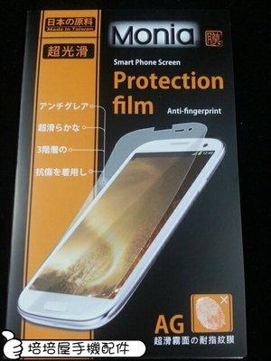 《極光膜》日本原料LG Wine Smart II (Wine Smat2) H410霧面保護貼螢幕保護貼保護膜含鏡頭貼