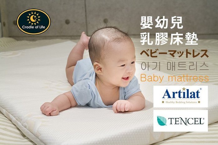 Cradle of Life 地球上最超值的選擇 生活搖籃 嬰幼兒床墊 嬰兒乳膠床墊 歐美進口乳膠 100%天絲布料