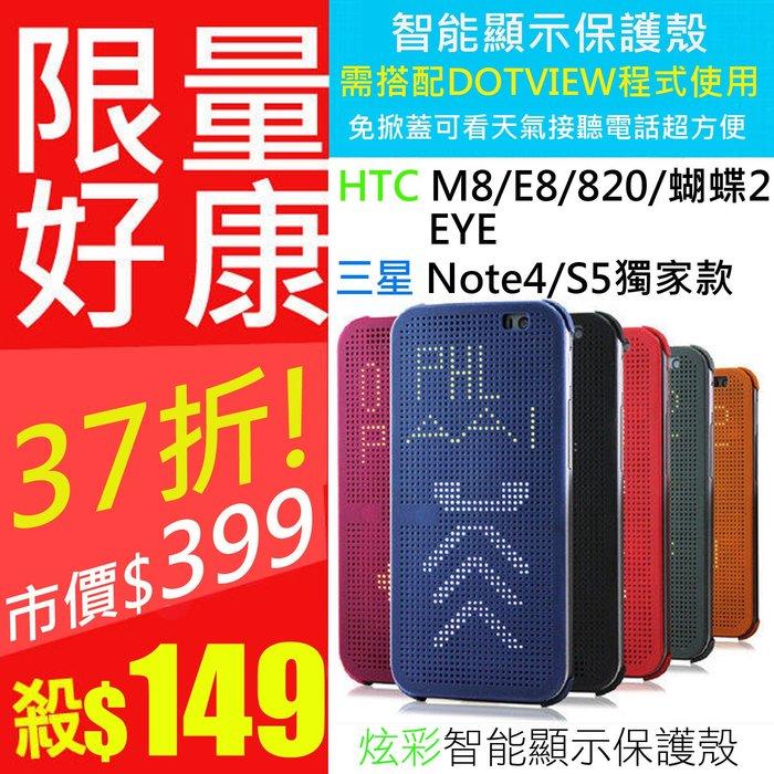 【東京數位】HTC蝴蝶2 M8 M9 E8 E9+820 EYE  S5 NOTE4炫彩顯示皮套 Dot View洞洞套
