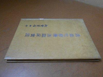 K-BCN。啟業。/。25開本。/。。活血化菸療法臨床實踐。。/。上下封面內側+扉頁+頁沿頗多黃斑點。/。請細看照片。