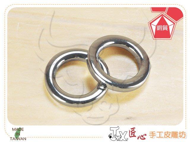 ☆匠心手工皮雕坊☆ 圓環-銅質-20mm(銀)(D6201)  /口環 O型環 提把五金 拼布 手工材料