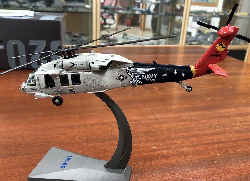 【AirForce1 精品】1/72 U.S. UH-60 Black Hawk 黑鷹 通用/攻擊直昇機~全新現貨特惠~