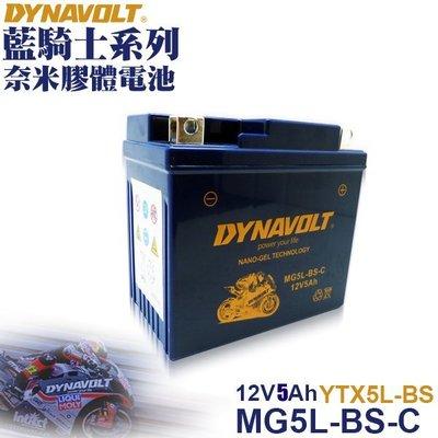 【光利汽車百貨】藍騎士 MG5L-BS-C 膠體機車電瓶 機車5號電池 YUASA YTX5L GS GTX5L