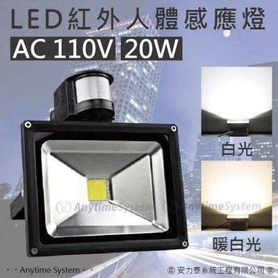 │安力泰系統房控館│20W LED戶外型紅線感應投射燈110V、220V適用