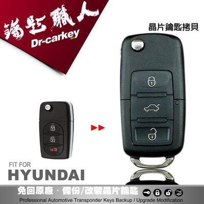 【汽車鑰匙職人】MATRIX SONATA i10 Grand Starex 遙控器 升級摺疊鑰匙拷貝 開鎖