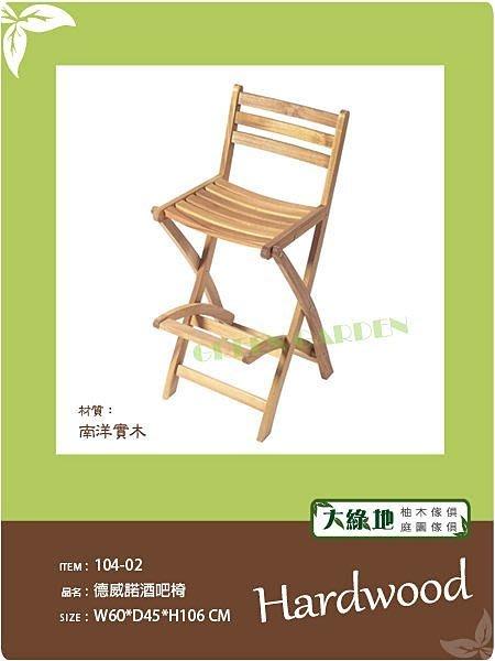 ◎ 大綠地庭園傢俱 實木家具 實木吧台椅 超低特價 庫存出清 【德威諾酒吧椅】戶外休閒吧台椅 ◎