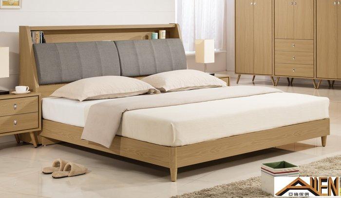 亞倫傢俱*艾奈爾立體木紋6尺床架 (床頭箱款)