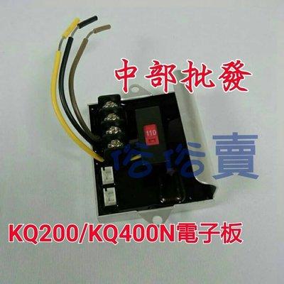 『中部批發』無延緩3秒裝置KQ200N.400N. KQ200 400木川電子板專用電路板電子式加壓機馬達 另售3秒延遲