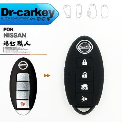 【鑰匙職人】NISSAN SENTRA aero New TEANA 日產汽車 智慧型鑰匙矽膠套 果凍套 鑰匙包
