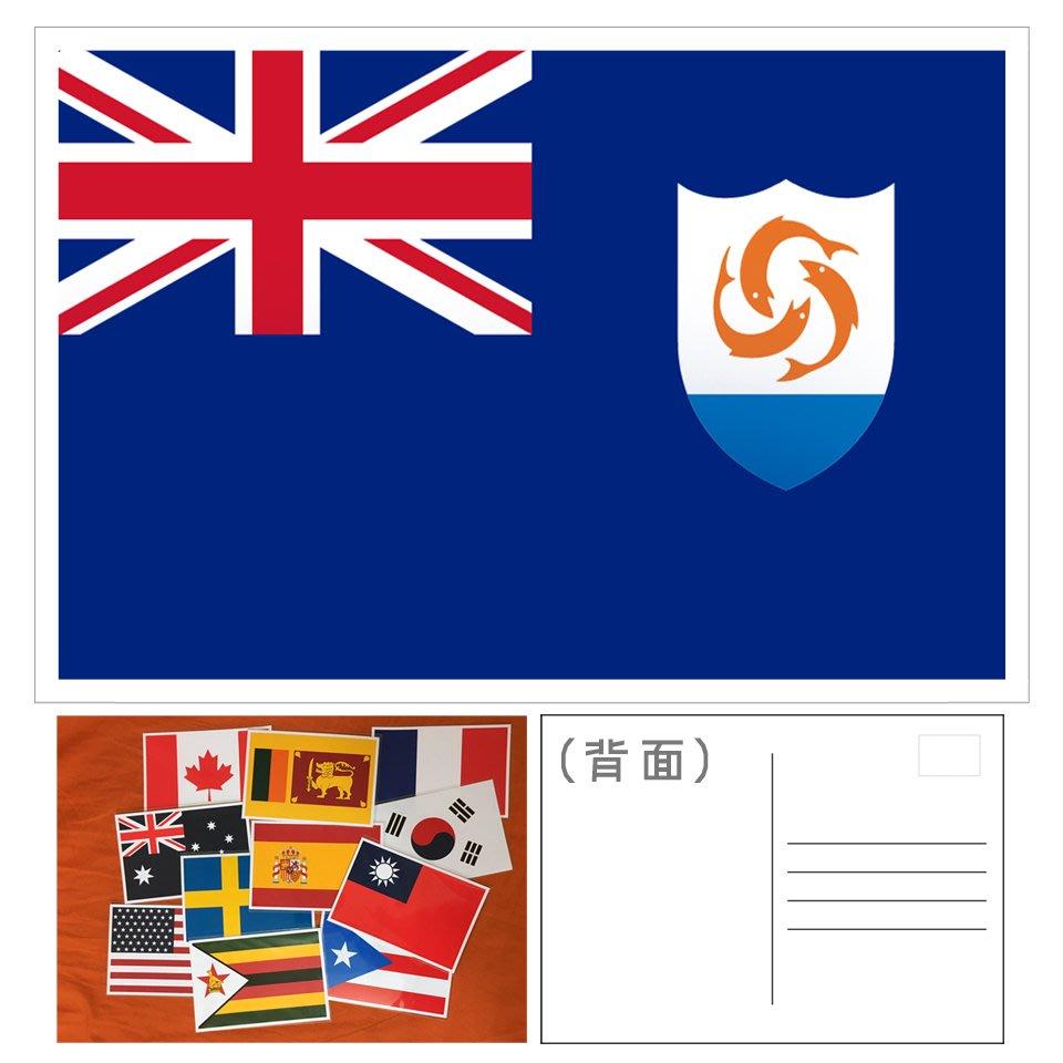 〈世界國旗明信片〉安圭拉 Anguilla 明信片