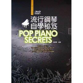 ☆ 唐尼樂器︵☆鋼琴/電鋼琴教學樂譜系列-流行鋼琴自學秘笈(簡譜與五線譜對照 )附DVD教學