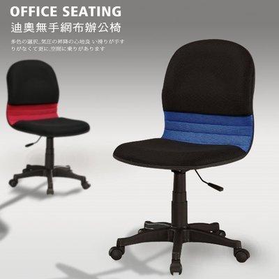 辦公椅【UHO】  迪奧 電腦椅 (無手)網布 超透氣設計   免運費 SO15-150-1-3-6-9