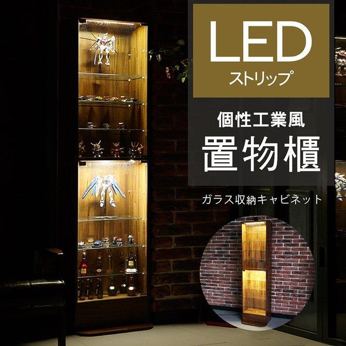 台灣製 LED展示櫃【居家大師】工業風集成木紋玻璃展示櫃180CM 收納櫃 收藏櫃 玻璃櫃 模型櫃 公仔櫃 BO019