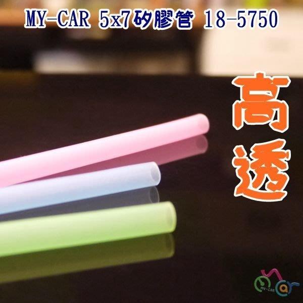 5x7高透矽膠管 18-5750 MY-CAR嚴選 水煙壺 煙球 鬼火機 鬼火管 噴槍