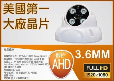 AHD 1080P 2百萬畫素 半球型紅外線攝影機 1920*1080解析 焦段 3.6mm 廣角 一年保固