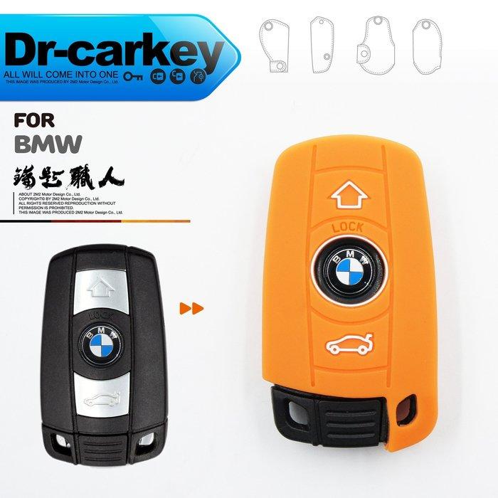 【鑰匙職人】BMW Z-series Z4 E89 E86 寶馬 汽車 Z系列 晶片 感應鑰匙 鑰匙矽膠套 鑰匙果凍套