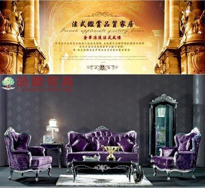 【大熊傢俱】SF01 新古典 布沙發 歐式沙發 組椅 皮藝沙發 古典沙發 法式沙發 沙發