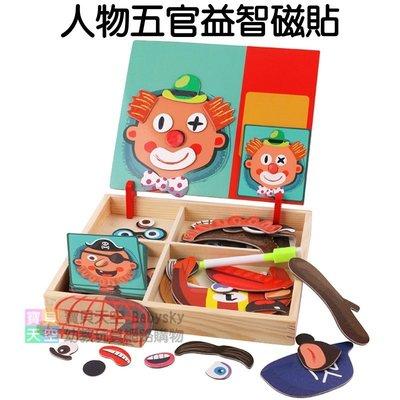 ◎寶貝天空◎【人物五官益智磁貼】拼拼樂...