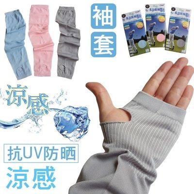 K-9 抗UV涼感-速乾袖套【大J襪庫...