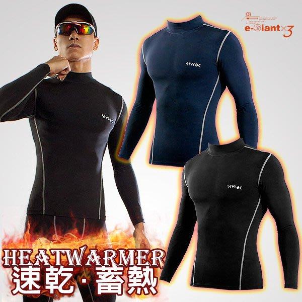 《衣匠x3》台灣製 內刷毛保暖吸濕排汗 男長袖緊身衣 棒球緊身衣 高領運動緊身衣 運動服﹝CE35S﹞