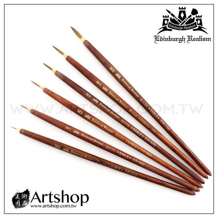 【Artshop美術用品】愛丁堡 E116 純貂圭筆「全系列共6支」
