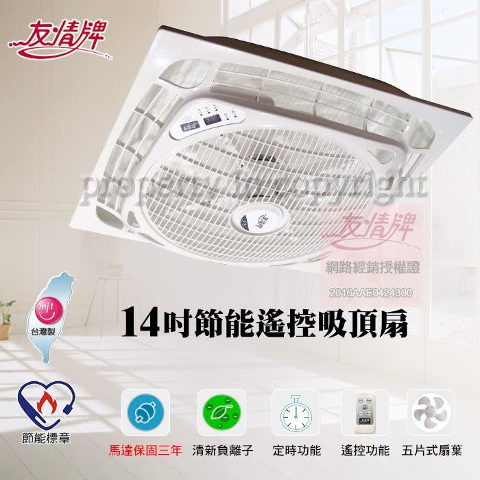 ㊣ 龍迪家 ㊣ 【友情牌】14吋節能遙控輕鋼架吸頂扇(KF-1420)