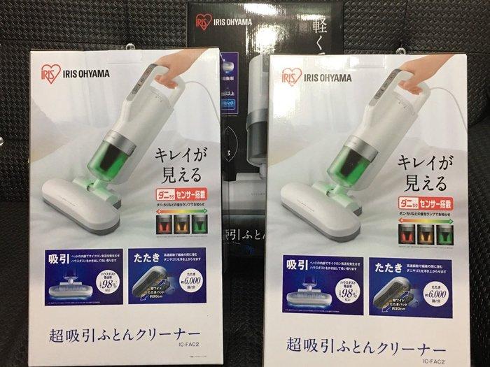👍現貨正品  可超商取付✨日本代購 全新原裝IRIS OHYAMA ic-fac2 除塵蟎機 超輕量除蟎吸塵器