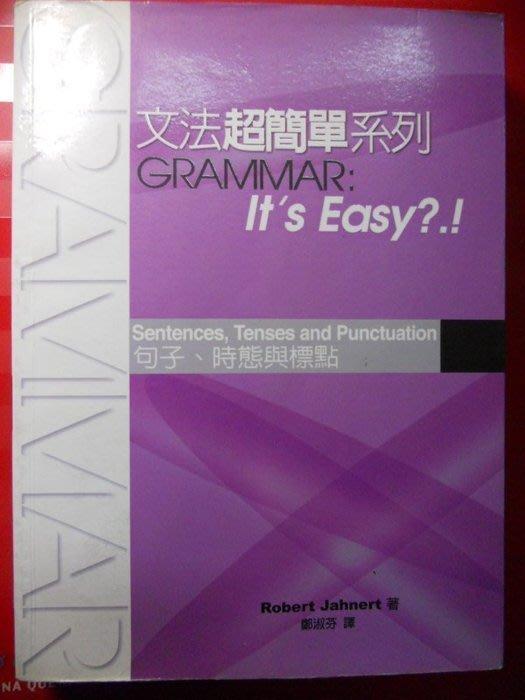 文法超簡單系列 3 句子時態與標點 It's easy! Robert Jahnert著-英文 文法 大學