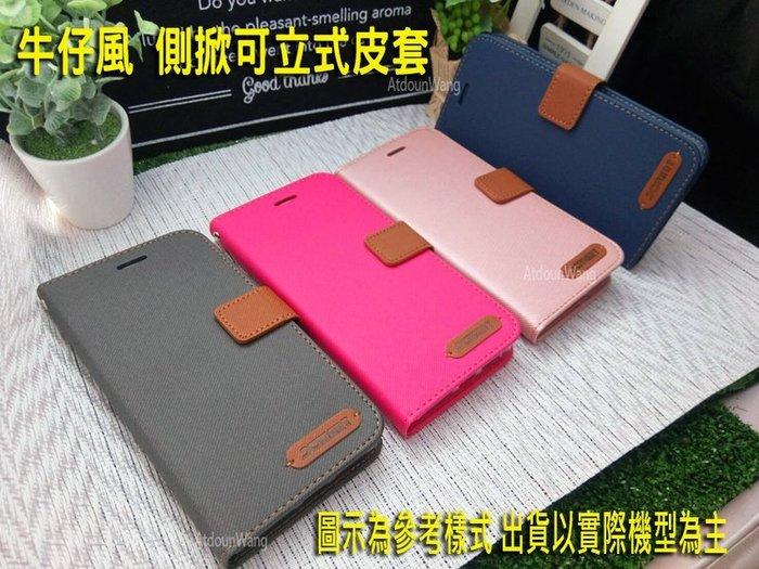 【逢甲區】Samsung A8 STAR G885Y 6.3吋 G885 牛仔風 側翻皮套.內軟殼可立式