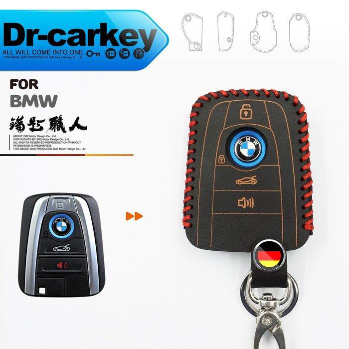 2018 BMW i8 寶馬 汽車 晶片 鑰匙 皮套