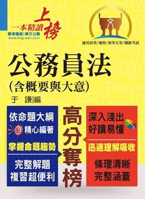 【鼎文公職國考購書館㊣】台菸、臺灣菸酒招考-公務員法(含概要)-T5A64