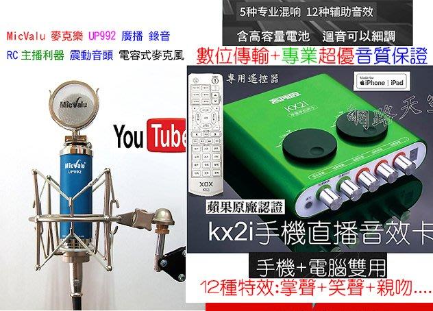 客所思 kx2i 手機直播音效卡+Micvalu UP992電容式麥克風+防噴網+桌面nb35支架送166音效軟體
