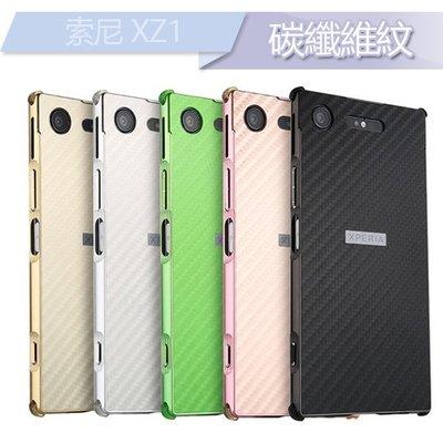 索尼 Sony Xperia XZ1 手机壳 XZ1保护套 g8342 四角防摔 碳纤维纹 金属边框 推拉式 外壳
