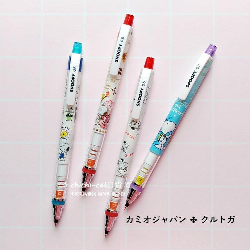 日本正版 UNI KURU TOGA 旋轉自動鉛筆 2018 KAMIO JAPAN 史努比限定款 SNOOPY 四款