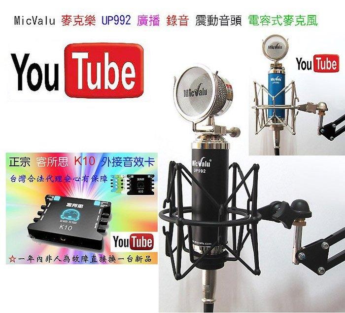 手機唱歌要買就買中振膜 非一般小振膜 收音更佳K10迴音機+麥克風UP992 +NB35支架歡歌調音大師送166種音效