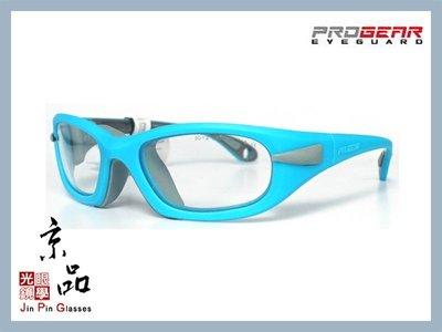 【PROGEAR】EG L1030 C11 螢光藍 運動眼鏡適合籃球/足球/排球/棒壘球/手球 光學眼鏡 JPG京品眼鏡
