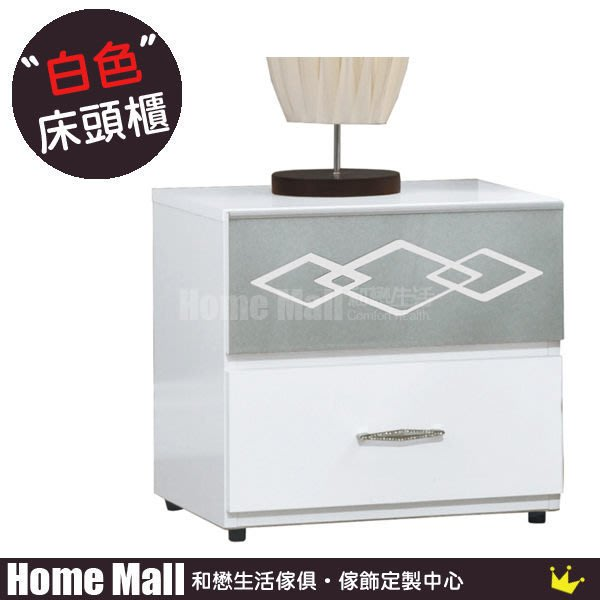 HOME MALL~菱形白色床頭櫃(另有胡桃色) $1900 (自取價)4F