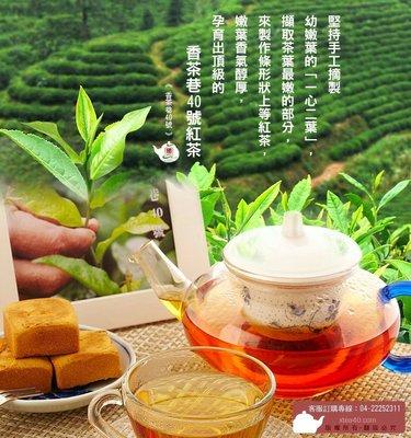 【香茶巷40號】魚池鄉日月潭營業用紅茶碎片