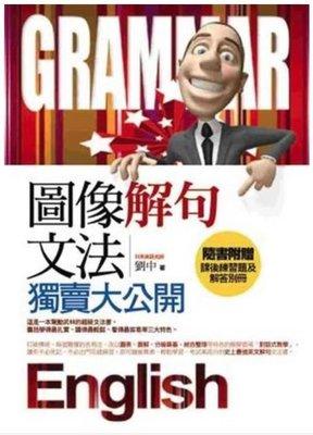 BOOK 圖像解句文法獨賣大公開(附 練習題 別冊)(ISBN:9789861215464) 二手品