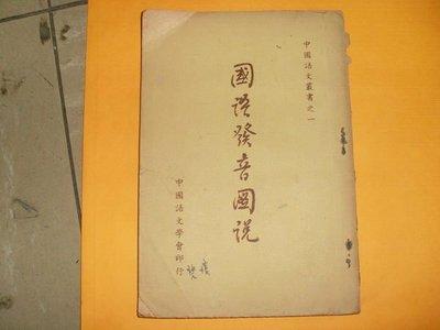 憶難忘書室☆民國49年中國語文協會發行-----國語發音圖說共1本