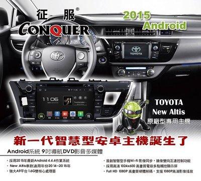 威宏專業汽車音響  TOYOTA ALTIS 專用9吋DVD 多媒體 安卓 Android機 衛星導航 藍芽
