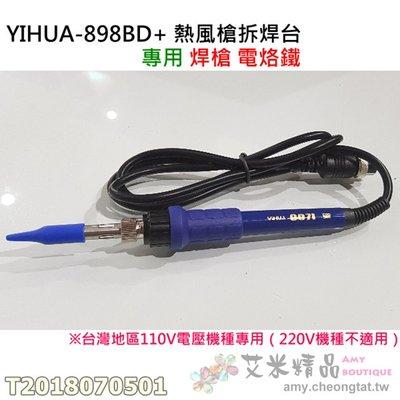 ✨艾米精品🎯YIHUA-898BD+ 熱風槍拆焊台 專用焊槍 電烙鐵🌈(台灣110V電壓機器專用)對應機種插上即用