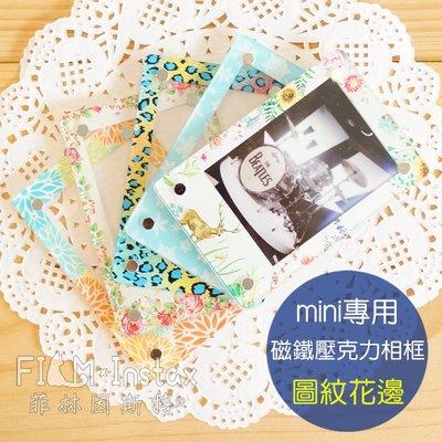 菲林因斯特《 mini 磁鐵壓克力相框 圖紋花邊系列 》 富士 mini 拍立得照片 專用 裝飾相框