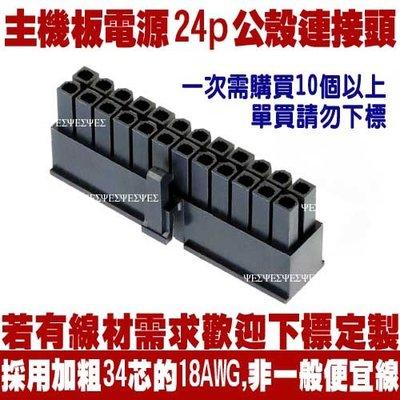 4.2 公膠殼 24PIN 主機板 電...