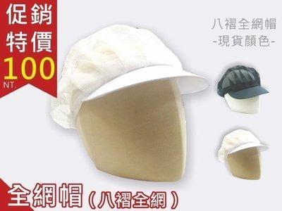 全網帽八折透氣護髮網☆食品帽C1