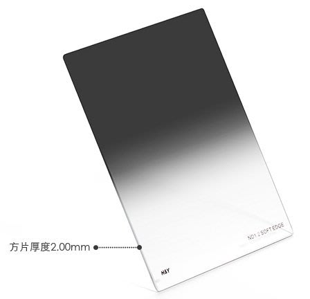 呈現攝影-H&Y GND 漸層玻璃減光鏡 ND1.2 100X125 漸層鏡 德國鏡片無色偏 抗水油漬 鍍膜 Z-PrO